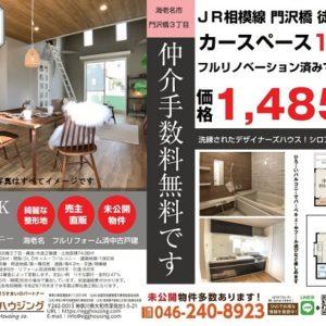 門沢橋3 1485万円